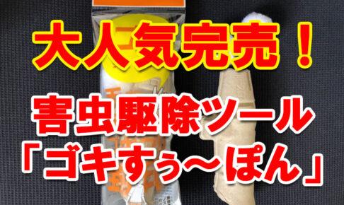【大人気完売!】害虫駆除ツール「ゴキすぅ~ぽん」が発売2か月で初回生産分完売!