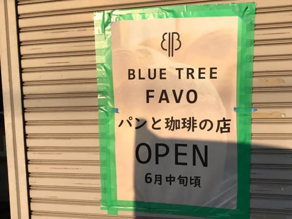 パンと珈琲の店「BLUE-TREE-BAKERY(ブルーツリーファボ)」が2021月6月中旬オープン-(3)