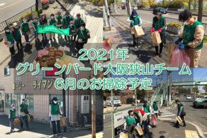 【ゴミ拾いボランティア】2021年6月「グリーンバード大阪狭山チーム」お掃除予定