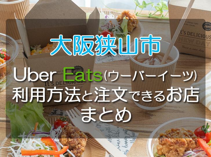 【大阪狭山市】Uber-Eats(ウーバーイーツ)の利用方法と、料理を注文できるお店をまとめました