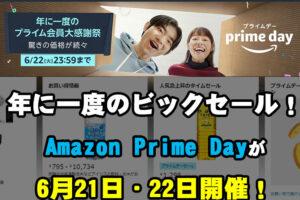 【年に一度のビックセール♪】「Amazon-Prime-Day(アマゾン-プライムデー)」が2021年6月21日・22日に開催!