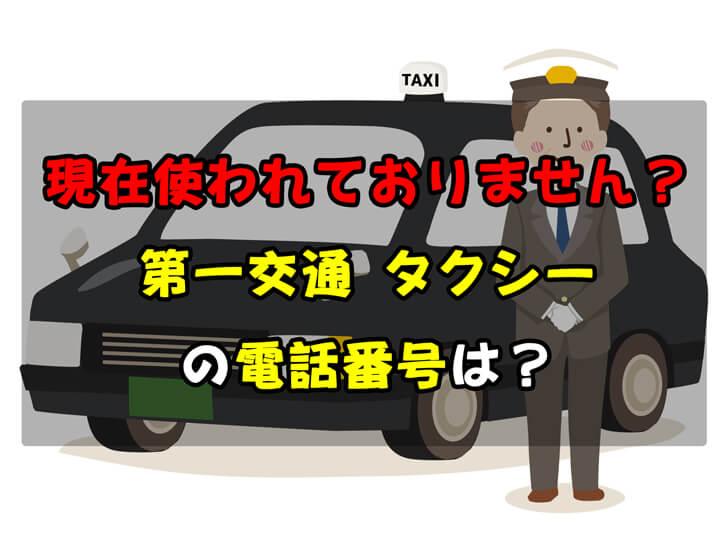 現在使われておりません?「第一交通-タクシー」を呼ぶ際の電話番号は?(大阪狭山市・富田林市・河内長野市)