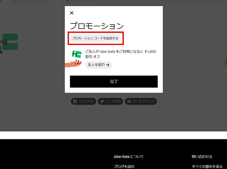 公式ホームページプロモーションコードの適用方法3