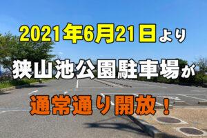 【2021年6月21日より】狭山池公園駐車場が通常通り開放されます