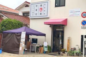 【狭山駅すぐ近く】和食料理「食堂やまだ」さんに散歩がてら行ってきました (10)