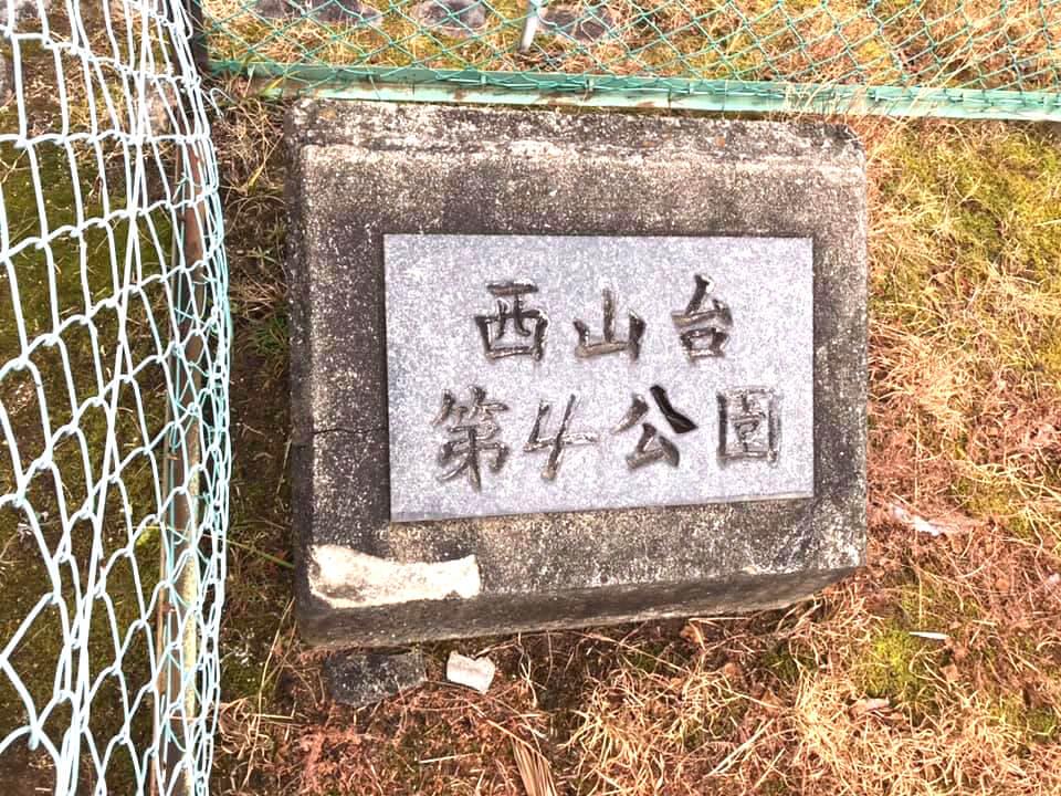 西山台を散歩していると「西山台第4公園」を見つけました (5)