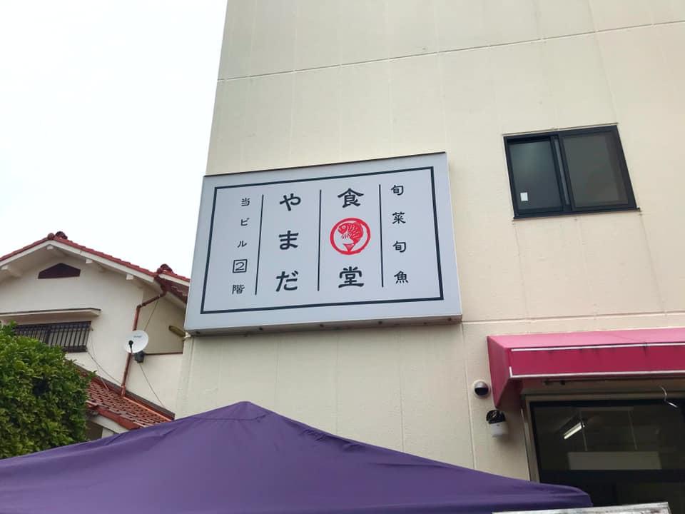 【狭山駅すぐ近く】和食料理「食堂やまだ」さんに散歩がてら行ってきました (7)