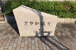 「さやか通り」をお散歩 (5)