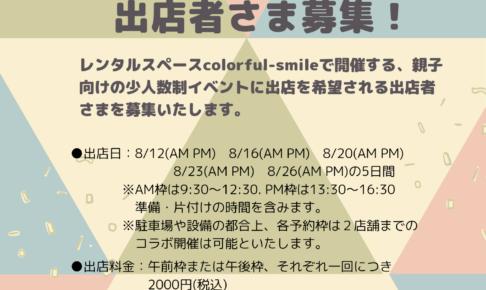 【7月2日締切】「親子でhappy smile★夏休み」出店者さま募集! (1)