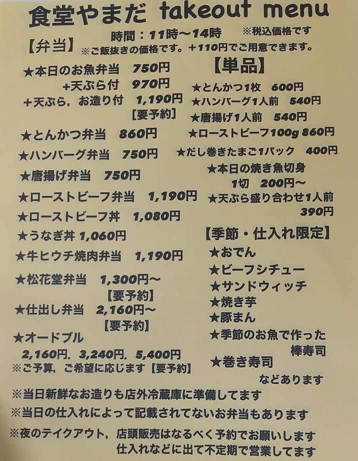 【狭山駅すぐ近く】和食料理「食堂やまだ」さんに散歩がてら行ってきました (9)