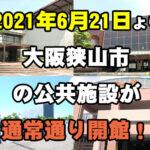 【2021年6月21日より】大阪狭山市の公共施設が通常通り開館