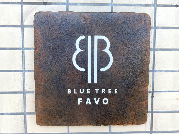 【半田6丁目】パンと珈琲の店「BLUE TREE FAVO(ブルーツリーファボ)」に行ってきました (16)