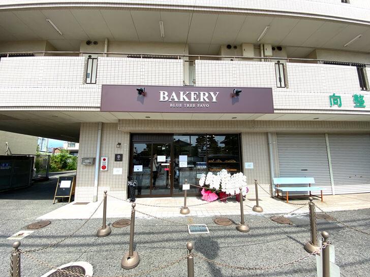 【半田6丁目】パンと珈琲の店「BLUE TREE FAVO(ブルーツリーファボ)」に行ってきました (4)