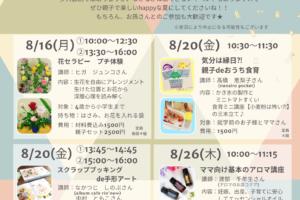 「親子でhappy smile★夏休み」が2021年8月16日・20日・26日に開催されます (1)