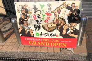 【2021年7月29日】とろとろわらび餅「わらび屋本舗 大阪狭山市駅前店」がグランドオープン-(10)
