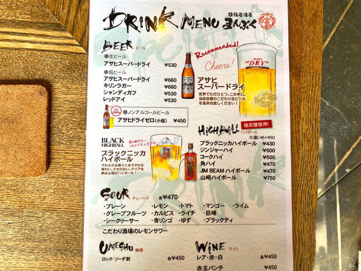 【半田6丁目】肉・魚・野菜を使った鉄板焼「鉄板居酒屋まんぷく」をご紹介します (7)