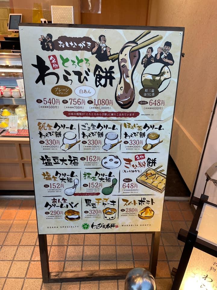 【2021年7月29日グランドオープン!】とろとろわらび餅「わらび屋本舗 大阪狭山市駅前店」に寄ってきました (2)