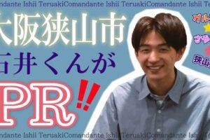2021-07-16漫才師「コマンダンテ」の石井さんが故郷の大阪狭山市をPR!