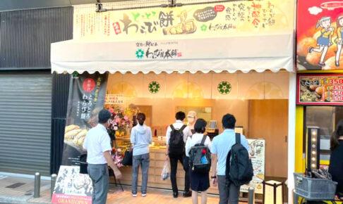 【2021年7月29日グランドオープン!】とろとろわらび餅「わらび屋本舗 大阪狭山市駅前店」に寄ってきました (4)