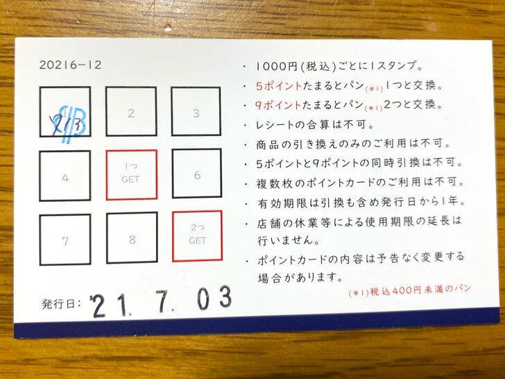 【半田6丁目】パンと珈琲の店「BLUE TREE FAVO(ブルーツリーファボ)」に行ってきました (58)