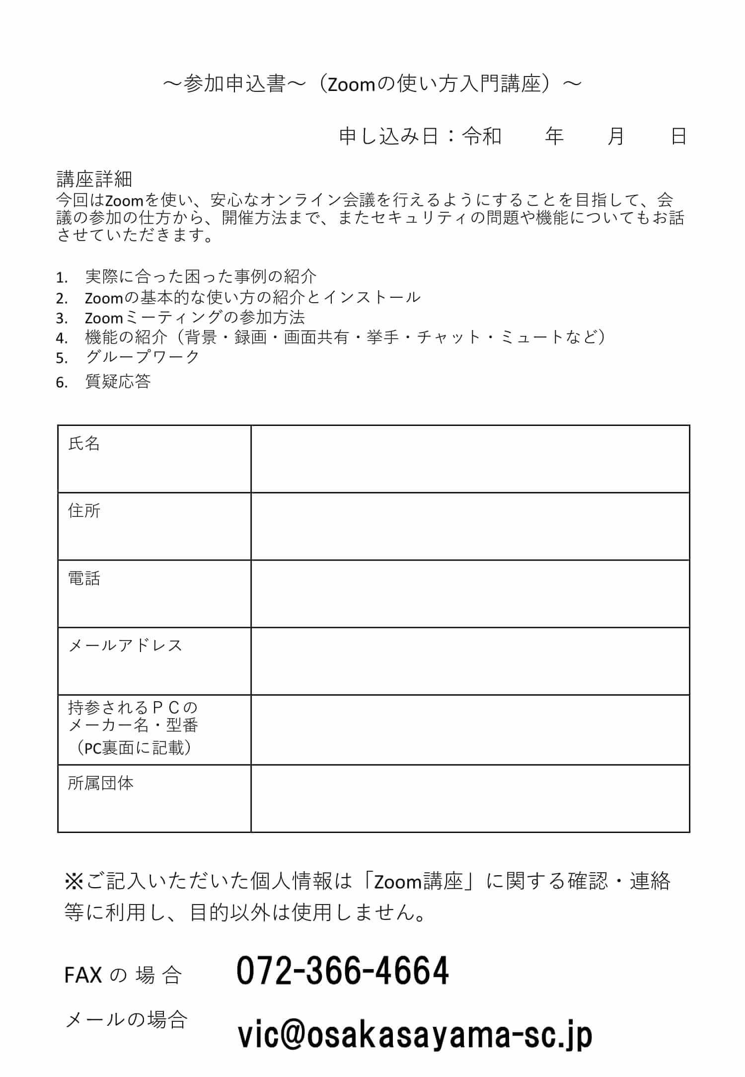 2021-08-21-Zoomの使い方入門講座 (2)