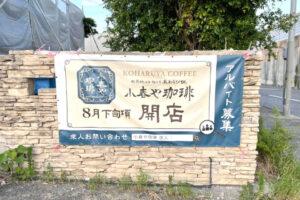 2021-07-30【2021年8月下旬】茱萸木に、和カフェ「小春や珈琲(こはるやこーひー)」がオープン (3)