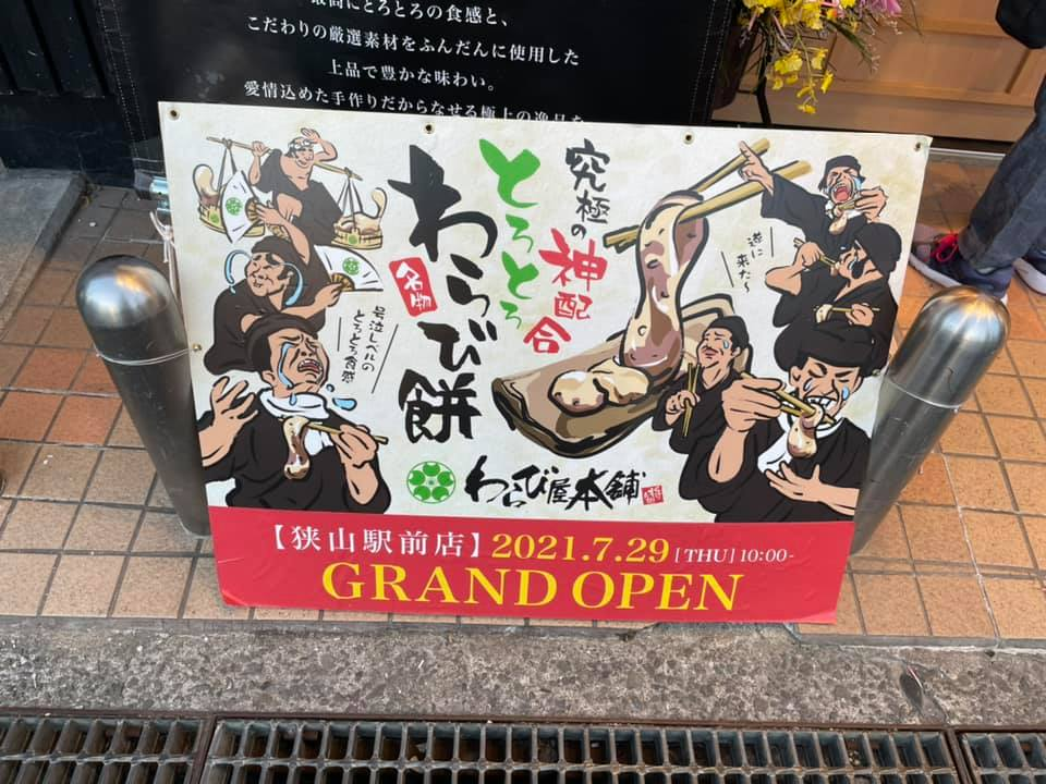 【2021年7月29日グランドオープン!】とろとろわらび餅「わらび屋本舗 大阪狭山市駅前店」に寄ってきました (5)