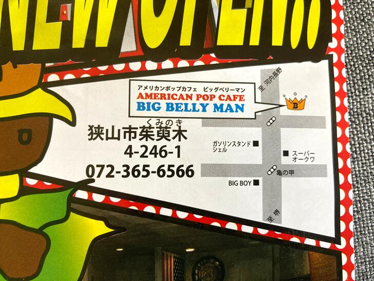 2021-07-19【2021年6月22日オープン】アメリカンポップカフェ「BIG-BELLY-MAN(ビッグベリーマン)」-(10)