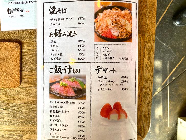 【半田6丁目】肉・魚・野菜を使った鉄板焼「鉄板居酒屋まんぷく」をご紹介します (9)