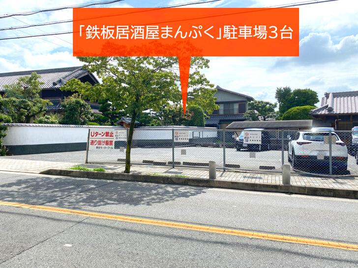 「鉄板居酒屋まんぷく」の駐車場1