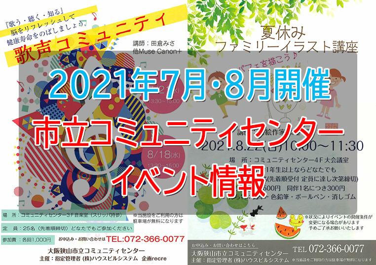【2021年7月・8月】大阪狭山市立コミュニティセンターで「歌声コミュニティ」「夏休みファミリーイラスト講座」が開催