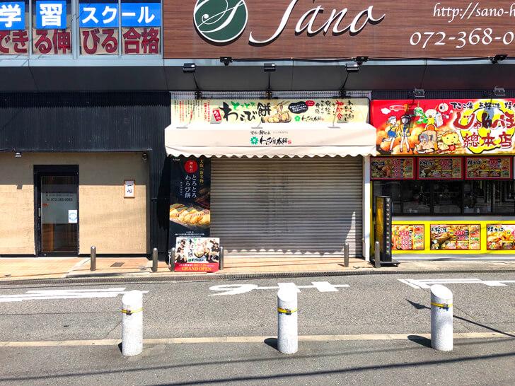 【2021年7月29日】とろとろわらび餅「わらび屋本舗 大阪狭山市駅前店」がグランドオープン-(6)