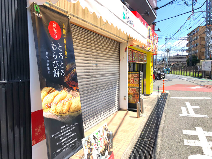【2021年7月29日】とろとろわらび餅「わらび屋本舗 大阪狭山市駅前店」がグランドオープン-(8)