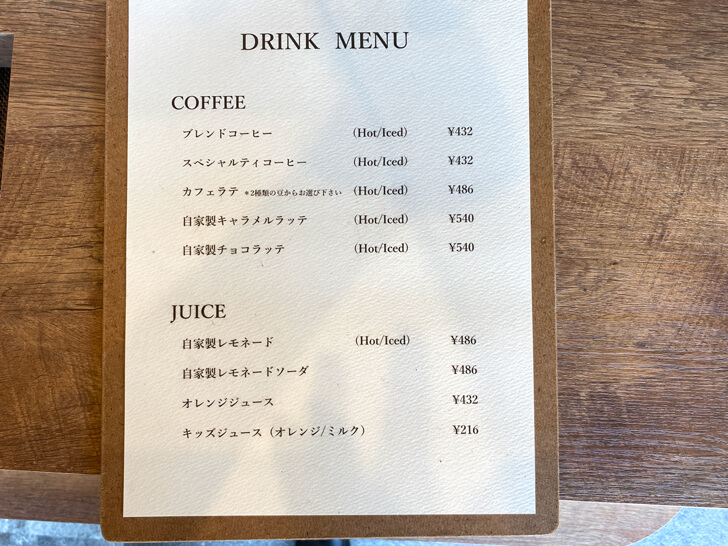 【半田6丁目】パンと珈琲の店「BLUE TREE FAVO(ブルーツリーファボ)」に行ってきました (10)