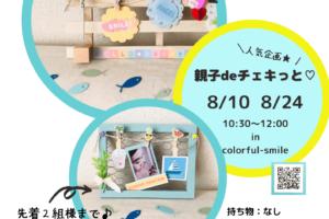 【2021年8月10日・24日】レンタルスペースcolorful-smileで「親子でチェキっと♡ワークショップ」が開催 (1)