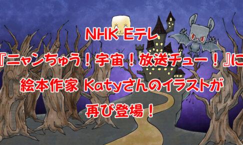 絵本作家「Katy(ケイティー)」さんのイラストが、NHK-Eテレ『ニャンちゅう!宇宙!放送チュー!』に再び登場-(01)