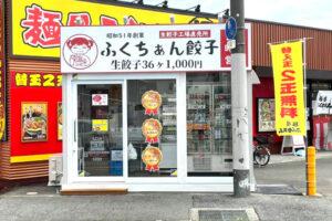 【24時間無休営業】無人直売所「ふくちぁん餃子」を、麺屋ふくちぁん横に発見しました (5)