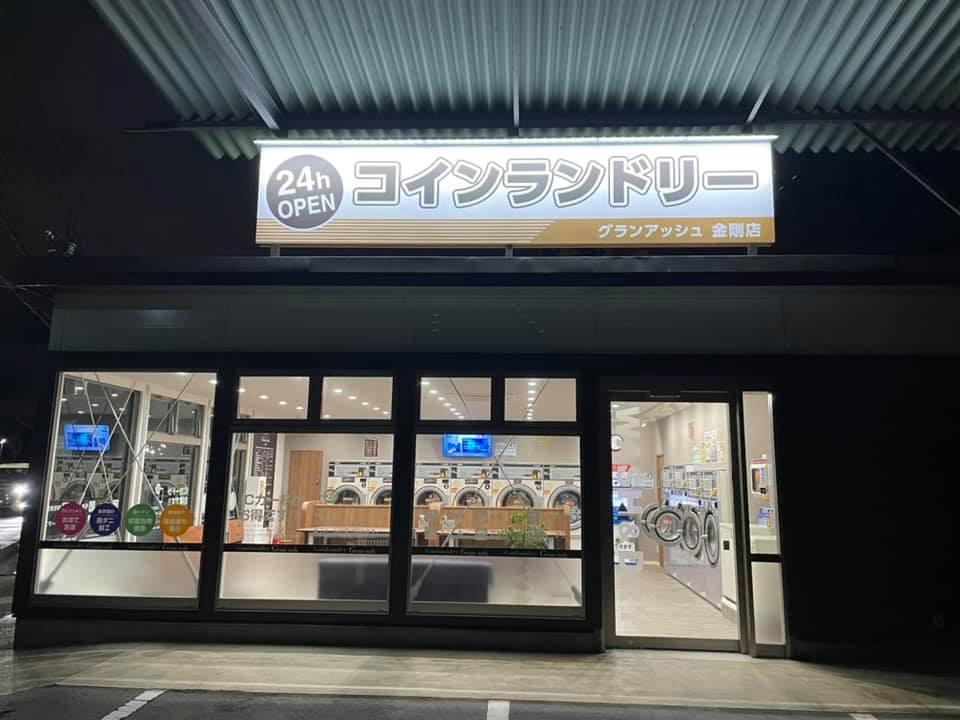 グランアッシュ金剛店 (10)