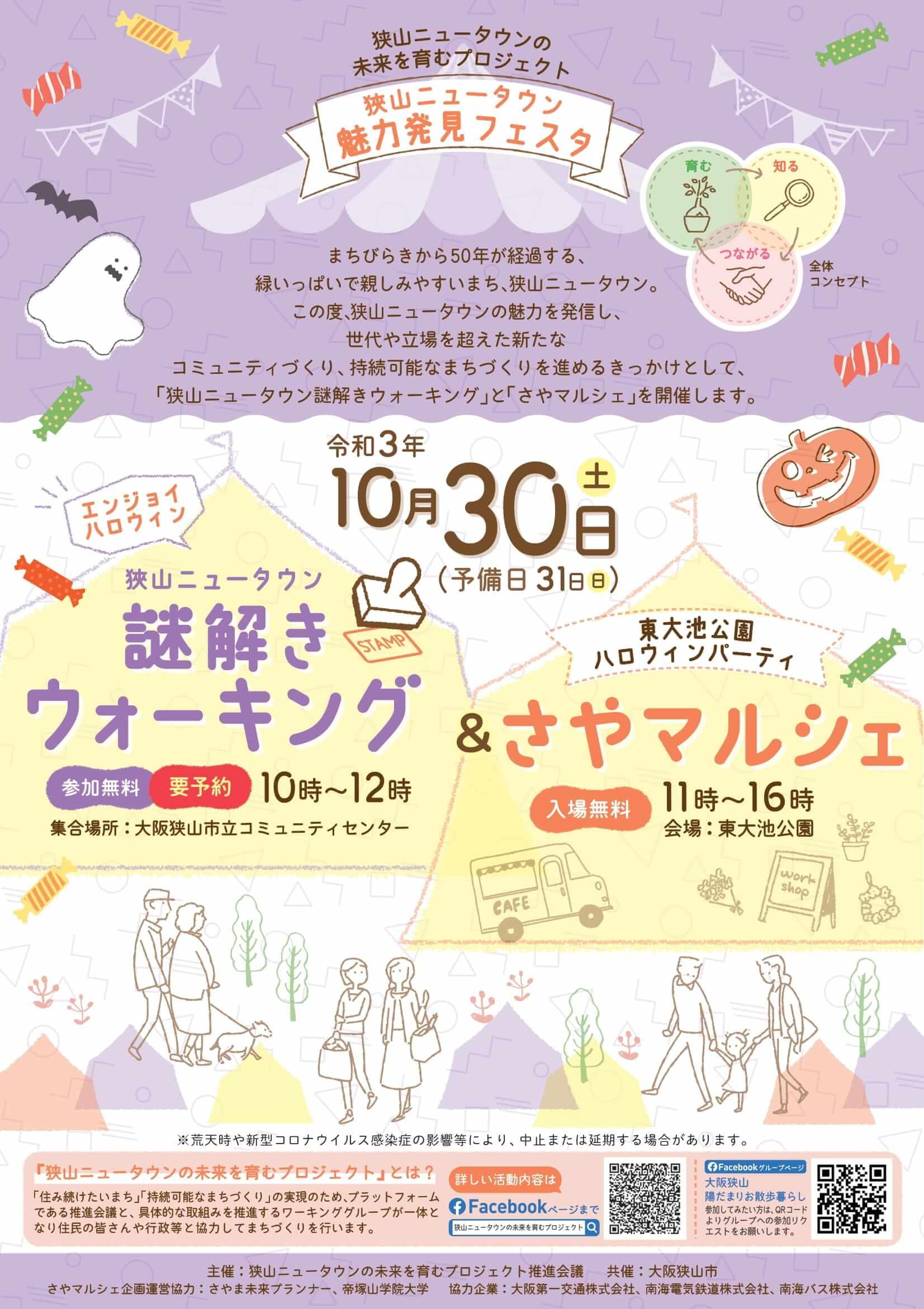 【2021年10月30日】「狭山ニュータウン謎解きウォーキング」と「さやマルシェ」が開催 (1)