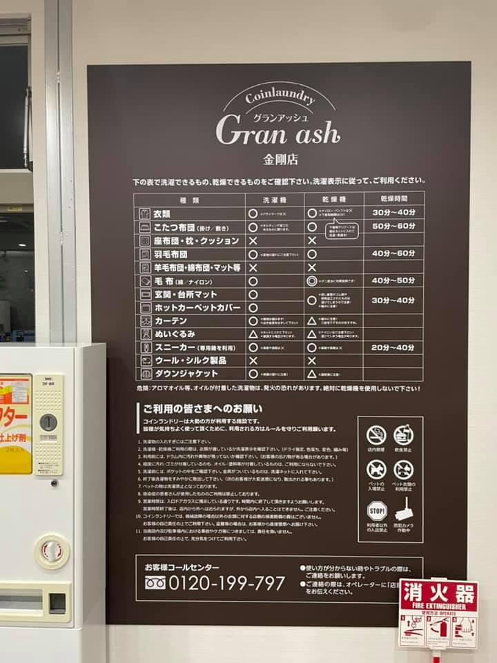 グランアッシュ金剛店 (5)