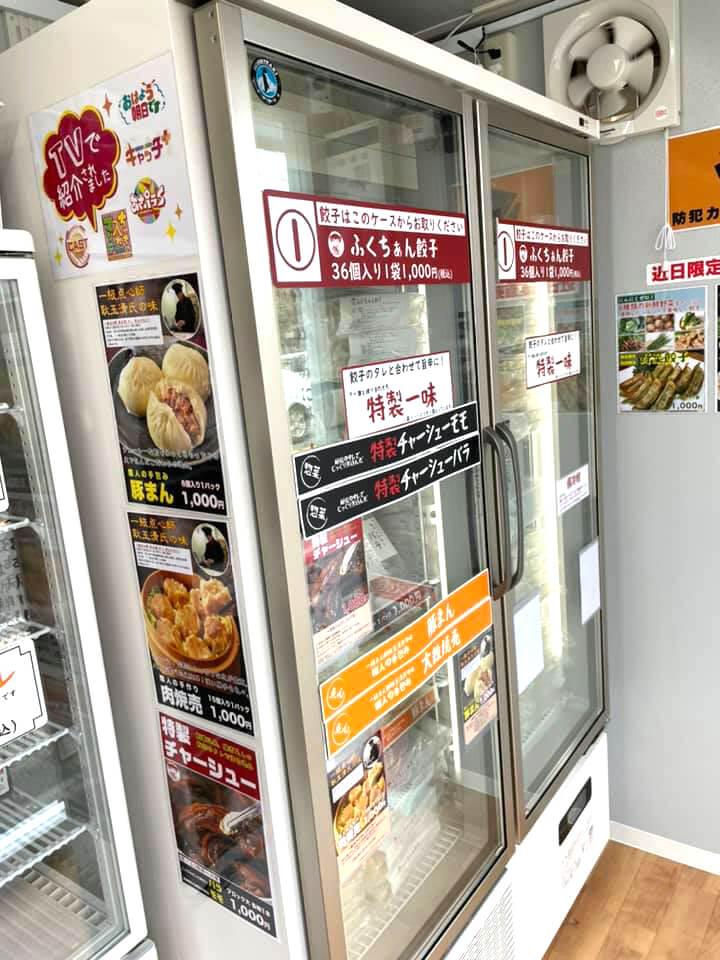 【24時間無休営業】無人直売所「ふくちぁん餃子」を、麺屋ふくちぁん横に発見しました (9)
