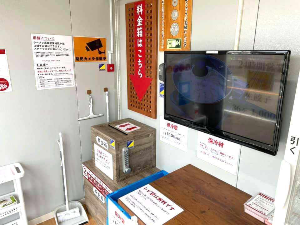 【24時間無休営業】無人直売所「ふくちぁん餃子」を、麺屋ふくちぁん横に発見しました (2)