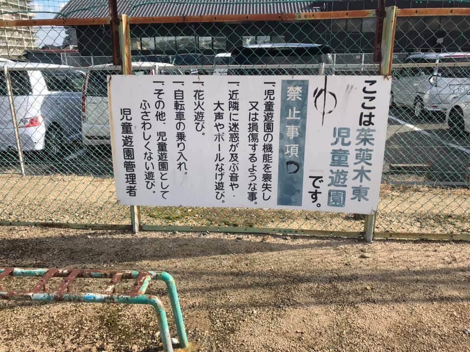 「茱萸木東児童遊園」を発見しました (3)