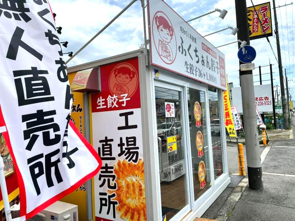 【24時間無休営業】無人直売所「ふくちぁん餃子」を、麺屋ふくちぁん横に発見しました (1)