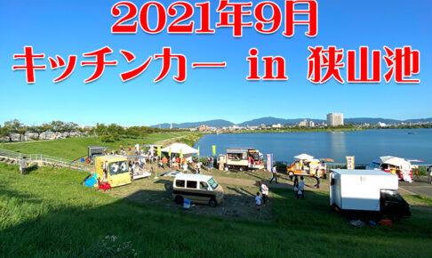 2021-09-04秋のキッチンカーin狭山池