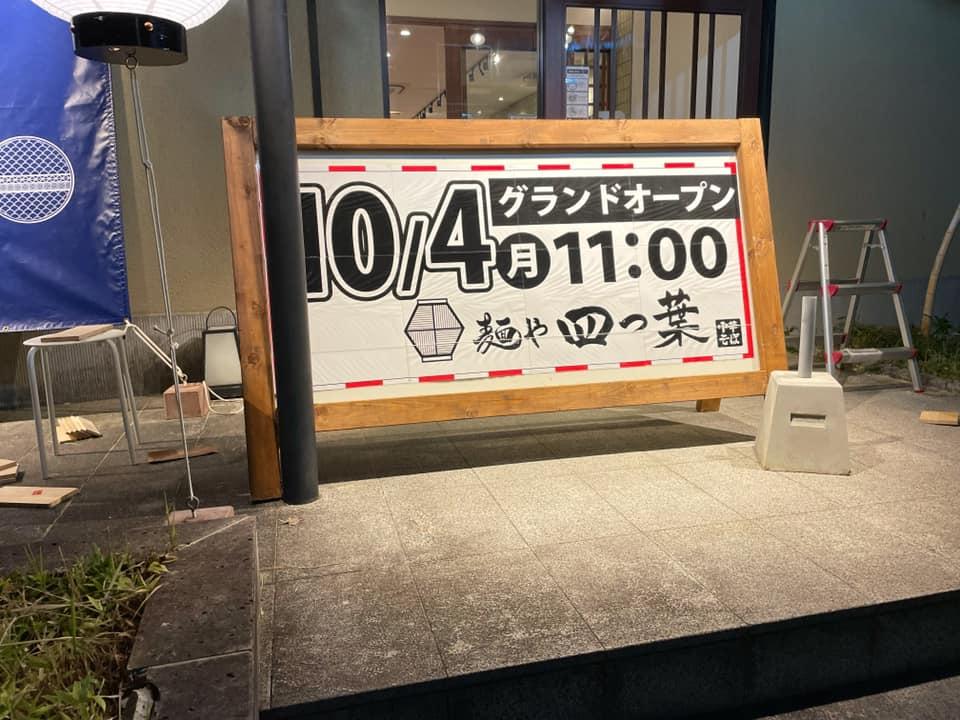 中華めん専門店「麺や 四つ葉」が2021年10月4日グランドオープン (2)