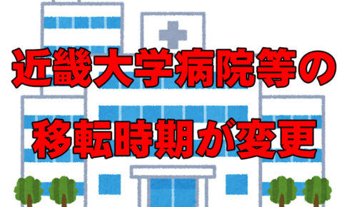 近畿大学病院等の移転時期が「2024年春から2025年11月」に変更されました