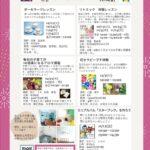 【赤ちゃんから大人まで楽しめる♪】レンタルスペース「colorful-smile」が「まちゼミ」に参加 (3)