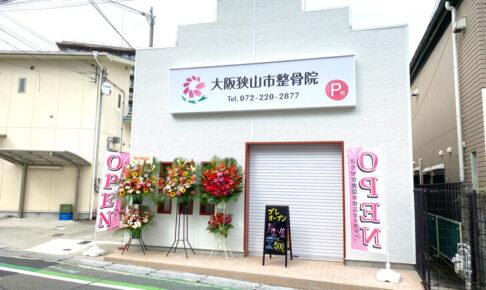 「大阪狭山市整骨院」が2021年9月16日にオープン-(2)