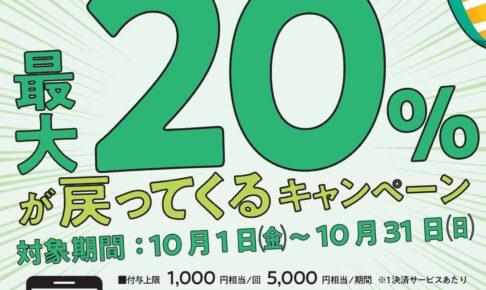 【2021年10月1日~31日】QRコード決済で「最大20%が戻ってくるキャンペーン」が実施されます
